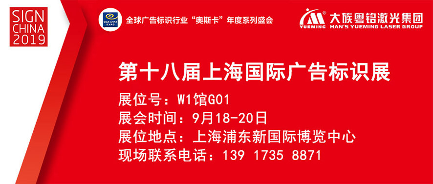 第十八届上海国际标识展