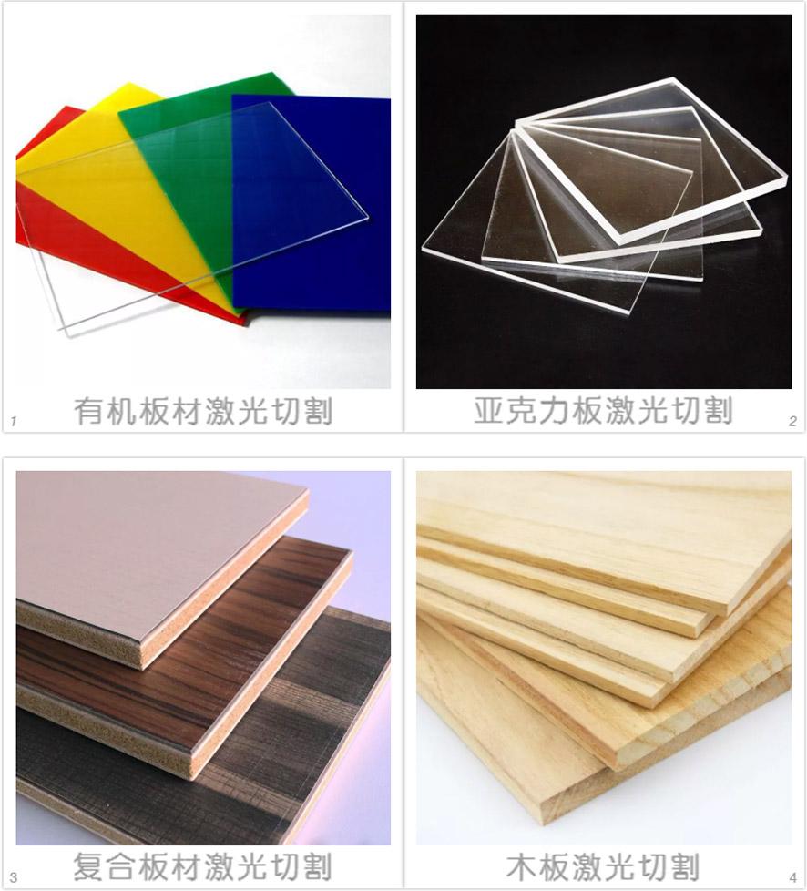 非金属板材激光切割机切割样品