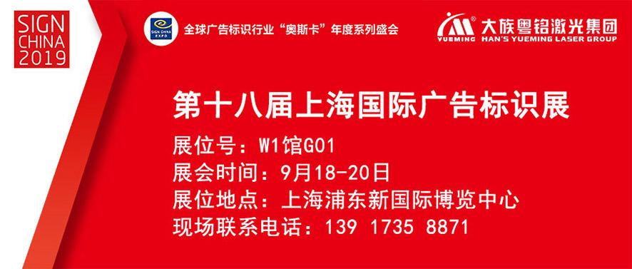 上海国际标识展