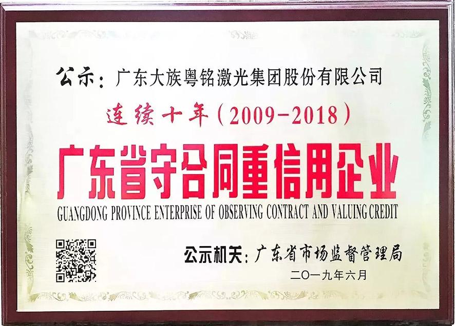 """我司连续十年获得""""广东省守合同重信用企业""""称号"""