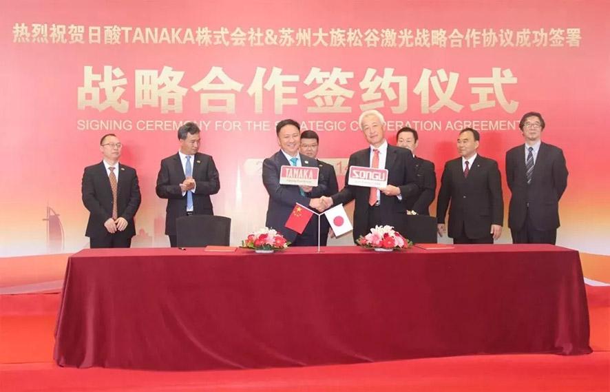 重磅!我司旗下子公司大族松谷激光与日酸TANAKA签署战略合作