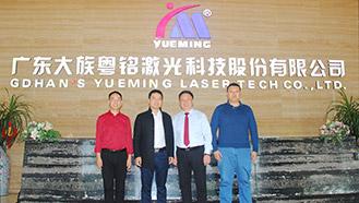 在中国缝制机械协会,pk10投注平台,大族粤铭激光,缝制协会