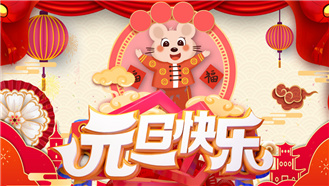 迎新年,庆元旦!pk10投注平台祝您元旦快乐!