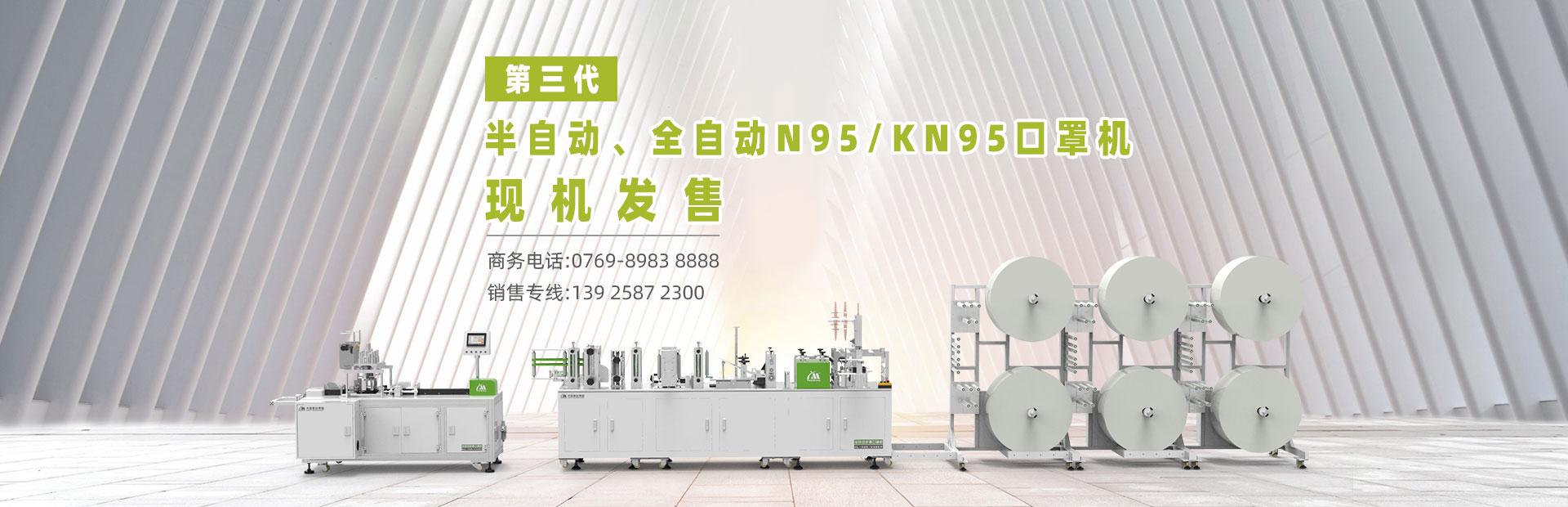 第三代半自动、全自动N95/KN95口罩机