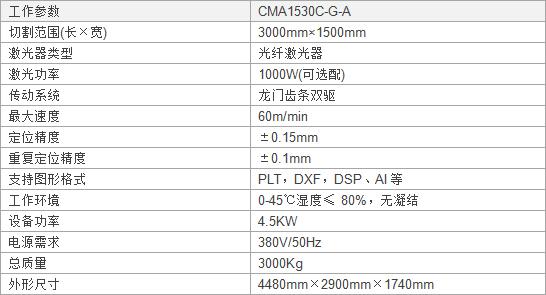 光纤激光切割机技术参数.jpg